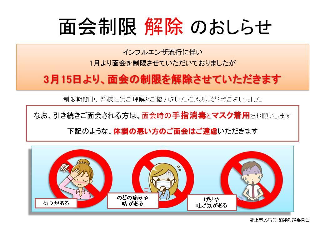 面会制限 解除 のおしらせ - コピー.jpg